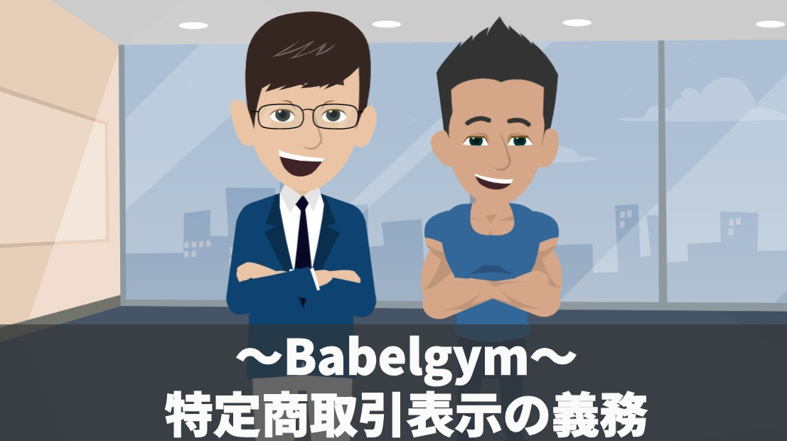 babelgym特定商取引表示の義務